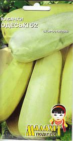 Семена кабачки одесские-52 3г Белый (Малахiт Подiлля)