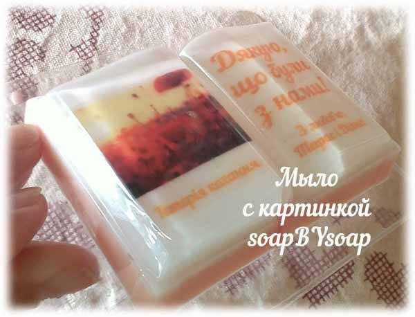 Мыло с логотипом 21