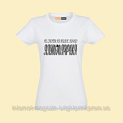 """Жіноча футболка з принтом """"Несмотря на милое личико Алкоголичка"""""""