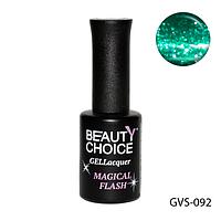 Гель-лак BEAUTY CHOICE с мерцанием (MAGICAL FLASH)  10 ML GVS-92
