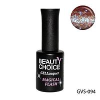 Гель-лак BEAUTY CHOICE с мерцанием (MAGICAL FLASH)  10 ML GVS-94