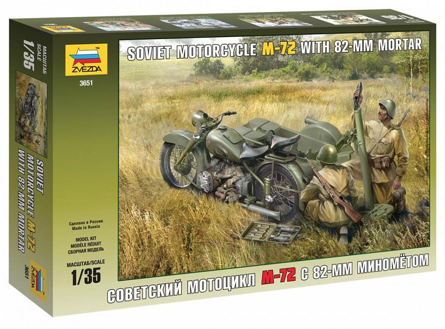 Советский мотоцикл М-72 с минометом. 1/35 ZVEZDA 3651