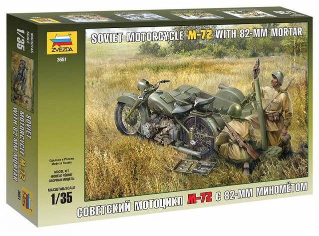 Советский мотоцикл М-72 с минометом. 1/35 ZVEZDA 3651, фото 2