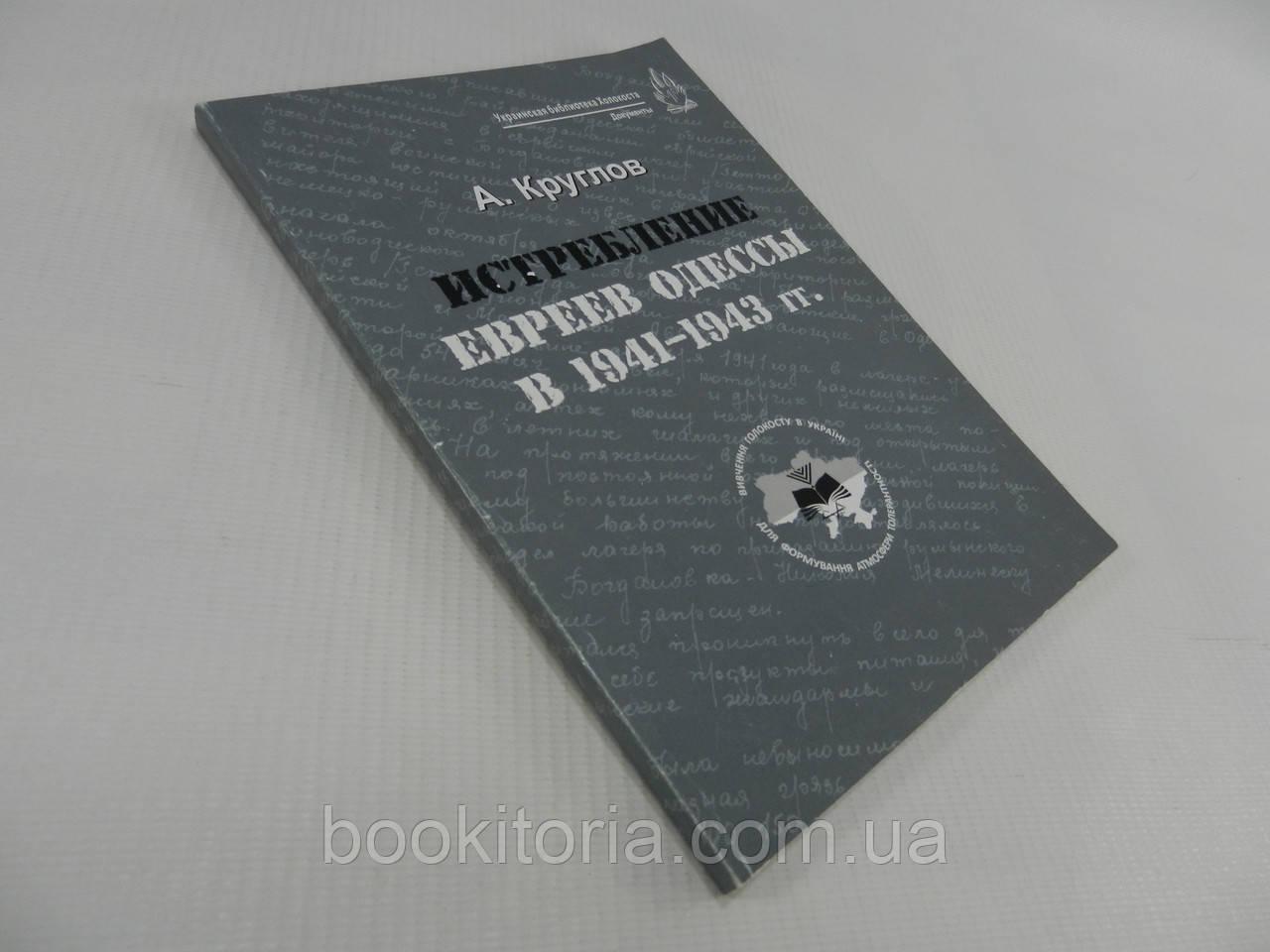 Круглов А. Истребление евреев Одессы в 1941-1943 гг. (б/у).