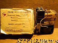 Реле  РПУ -2 -220 В .