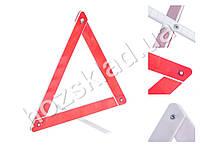 Знак аварийный ЗА 003/пластиковая упаковка