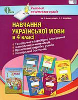 Уроки математики в 4 класі. Оляницька Л.В.