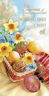 Упаковка Пасхальных поздравительных открыток №Е3343 50шт/уп ФР