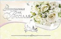Упаковка свадебных пригласительных открыток №В3764 - 100шт/уп ФР