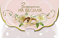 Упаковка свадебных пригласительных открыток №В4184 - 100шт/уп ФР