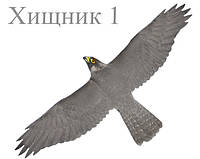 """Візуальний відлякувач птахів """"Хижак 1"""""""