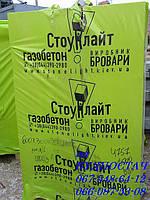 Газоблок СТОУНЛАЙТ Бровары, Газобетон  Stonelight, фото 1