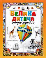 Велика дитяча енциклопедія Рідна мова (150507)