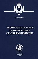 Александр Алексеевич Недоступ Экспериментальная гидромеханика орудий рыболовства: Учебное пособие