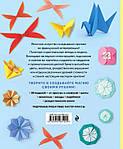 Оригами. Магия японского искусства. 50 моделей для складывания, фото 2