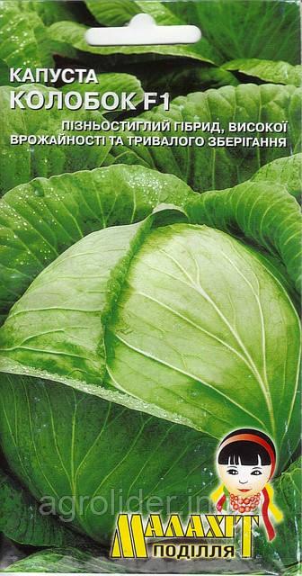 Семена капуста Белокочанная Колобок F1 1г Зеленая (Малахiт Подiлля)