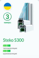 ОКНА Steko S300