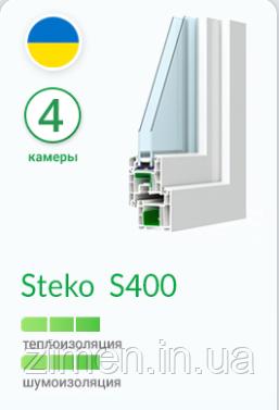 Вікна Steko S400