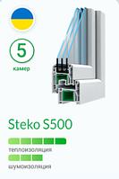 Окна Steko S500