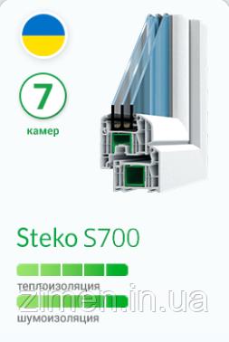 Вікна Steko S700