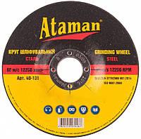 Круг зачистной по металлу Атаман Тип 27 (125*6,0*22,23мм)