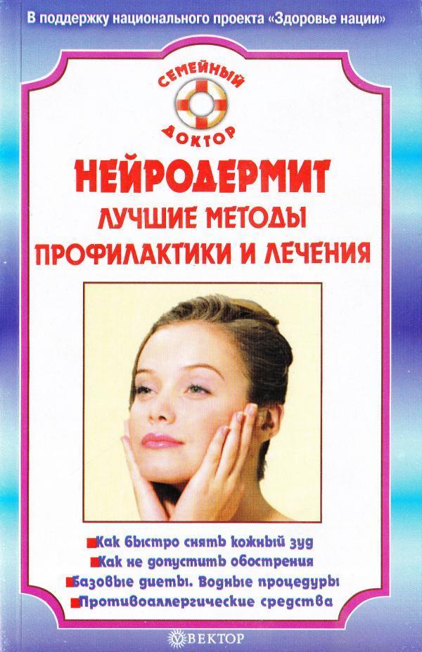 Нейродермит. Лучшие методы профилактики и лечения (СД). Е. М. Савельева