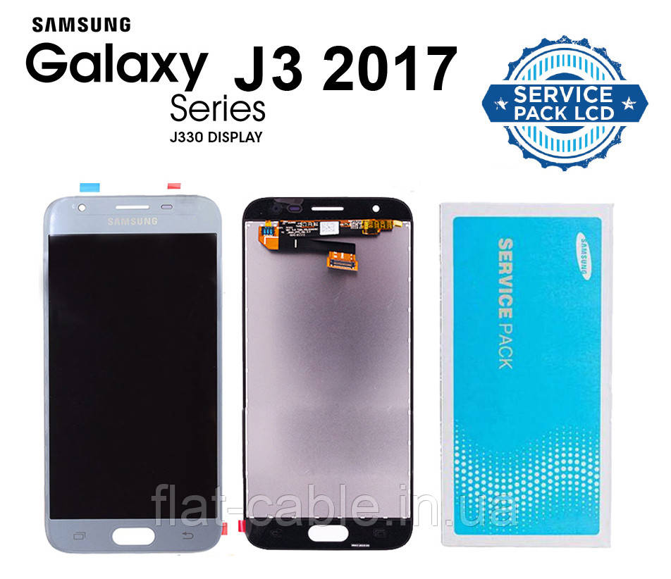 Дисплей + сенсор Samsung J330 2017 J3 Серебристый Оригинал 100% SERVICE PACK GH96-10992A