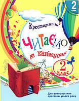 Хрестоматія Читаємо на канікулах 2 клас. Володарська М.О.