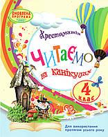 Хрестоматія Читаємо на канікулах 4 клас. Володарська М.О.