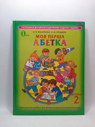 Моя перша абетка Частина 2 Вашуленко Освіта, фото 2