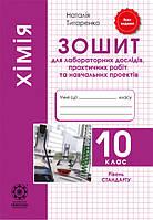 Зошит для лабораторних дослідів і пактичних робіт, навчальних проектів з хімії 10 клас. Титаренко Н.
