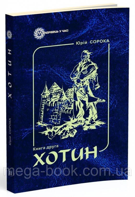 Хотин. Історичний роман. Книга друга. Сорока Ю.В.