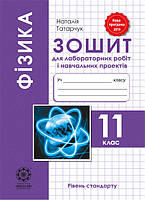 Зошит для лабораторних робіт та навчальних проектів з фізики 11 клас. Крик Л.