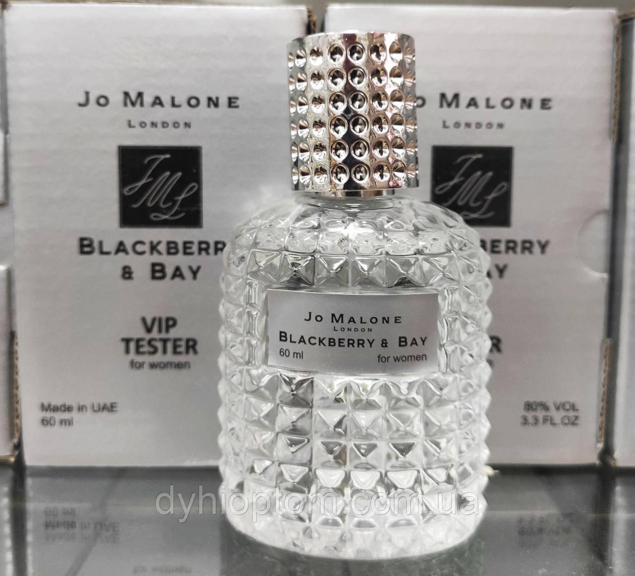 Тестер женский VIP Jo Malone Blackberry & Bay 60ml