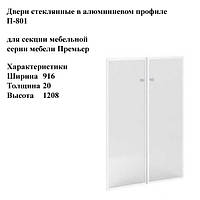 Двери стеклянные в алюминиевом профиле Премьер (Premier) П-801