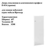 Дверь стеклянная в алюминиевом профиле правая Премьер (Premier) П-814