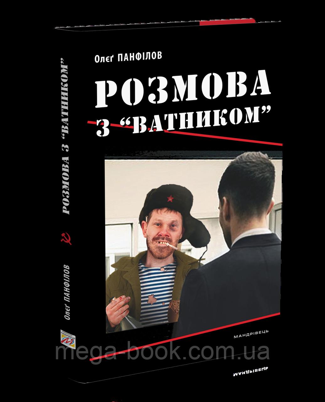 """Розмова з """"ватником"""". Панфілов О."""