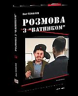 """Розмова з """"ватником"""". Панфілов О., фото 1"""