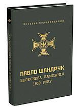 Павло Шандрук. Вереснева кампанія 1939 року
