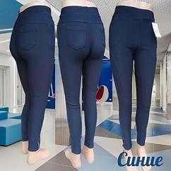 Леггинсы женские с карманами демисезонные Ласточка A455-35 L синие с замочками снизу ЛЖД-210282