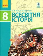Підручник. Всесвітня історія, 8 клас. Гісем О.В., Мартинюк О.О.