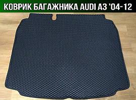 ЕВА коврик в багажник на Audi A3 8P '04-12. Ковер багажника EVA Ауди а3