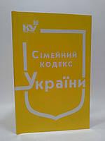 ЮрЕк КУ Сімейний кодекс України Паливода