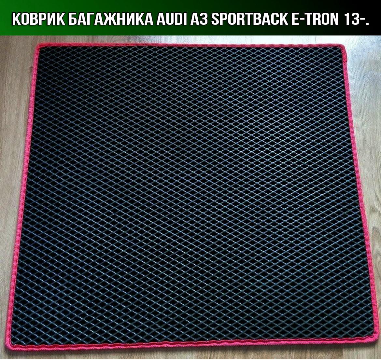 ЕВА коврик в багажник на Audi A3 Sportback e-tron '13-. Ковер багажника EVA Ауди А3