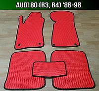 Коврики Audi 80 (B3, B4) '86-96