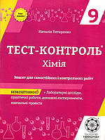 Тест - контроль з хімії 9 клас. Титаренко Н.