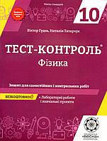 Тест - контроль з фізики 10 клас.  Гудзь В., Татарчук Н.