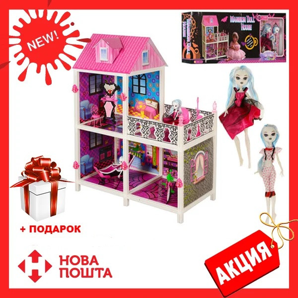 Детский игрушечный кукольный домик с куклами  MH Monster High | дом для кукол Монстр Хай