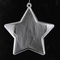 Звезда пластиковая, прозрачная из половин 8 см