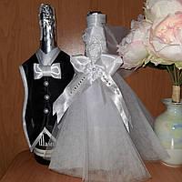 Одежда для шампанского Белая